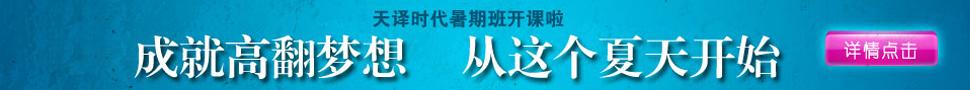 天译时代语言培训